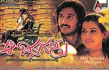 Aa dinagalu - kannada movies