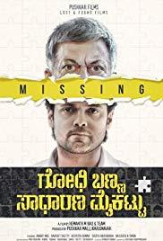 gbsm - kannada movies