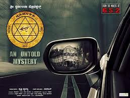Karva - Kannada movies