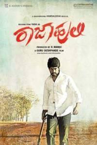 Yash movies - rajahuli
