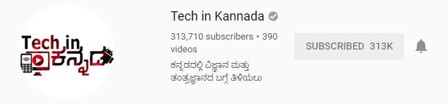 Tech in Kannada