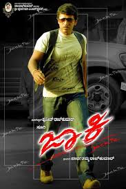 jackie kannada movies
